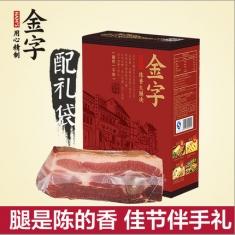 金华【金字火腿】500g鼎级陈香火腿块 礼盒