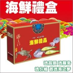 海鲜年货团购 海之梦 【优品】海鲜大礼包(提货券)