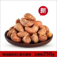 越南进口裹衣【腰果】炭烧味 250g
