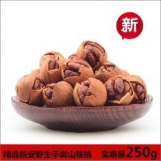 正宗临安野生【手剥山核桃】 椒盐大籽 250g