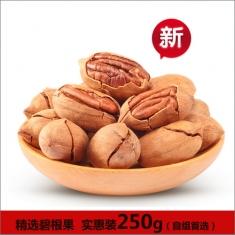 正宗美国山核桃【碧根果】 中尖 250g