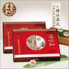 月饼团购 五味和【精品苏月】官方标准礼盒