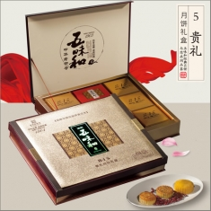 月饼团购 五味和【贵礼】官方标准礼盒