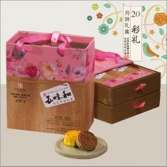 月饼团购 五味和【彩礼】官方标准礼盒