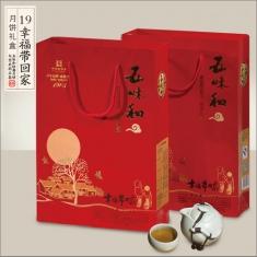 月饼团购 五味和 【幸福带回家】官方标准礼盒