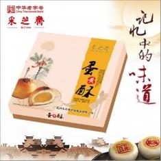 月饼团购 采芝斋【蛋黄酥纸盒】官方标准月饼礼盒