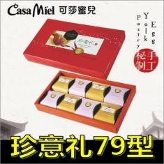 月饼团购  可莎蜜儿月饼【珍意礼】官方提货券