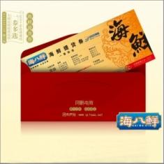 海鲜年货团购 海八鲜专卖 198型qq装(提货券)