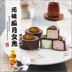 月饼团购 元祖月饼【极月之光】458型提货券