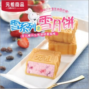 月饼团购 元祖月饼【雪月饼】278型提货券