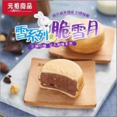 月饼团购 元祖月饼【脆雪月】258型提货券
