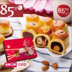 月饼团购 85度c 【金秘三酥】208型 官方月饼提货券