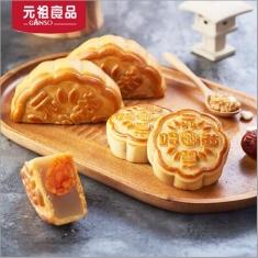 月饼团购 元祖月饼【花醉月】328型提货券