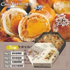 月饼团购  可莎蜜儿月饼【招牌蛋黄酥7只装】官方提货券