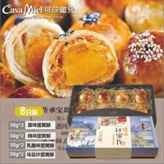 月饼团购  可莎蜜儿月饼【招牌蛋黄酥一封家书】官方提货券