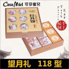 月饼团购  可莎蜜儿月饼【望月礼】官方提货券
