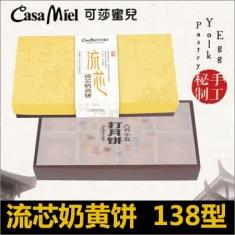 月饼团购  可莎蜜儿月饼【流芯奶黄饼】官方提货券