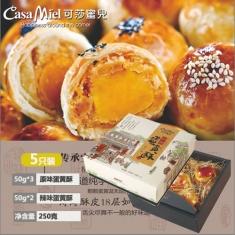 月饼团购  可莎蜜儿月饼【招牌蛋黄酥5只装】官方提货券
