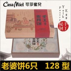 月饼团购  可莎蜜儿月饼【老婆饼6只】官方提货券