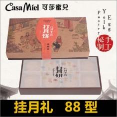 月饼团购  可莎蜜儿月饼【挂月礼】官方提货券