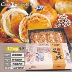 月饼团购  可莎蜜儿月饼【招牌蛋黄酥12只装】官方提货券
