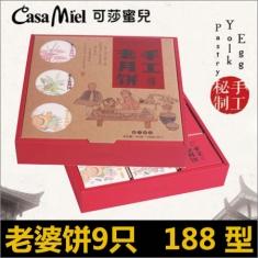 月饼团购  可莎蜜儿月饼【老婆饼9只】官方提货券