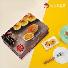 月饼团购 采芝斋【匠心蛋黄酥】铁盒  官方标准月饼礼盒
