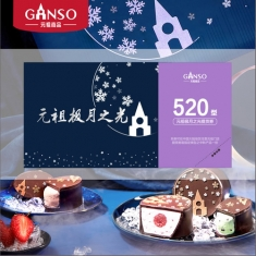 月饼团购 元祖月饼【极月之光】520型提货券