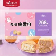 月饼团购 元祖月饼【脆雪月】268型提货券