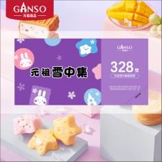 月饼团购 元祖月饼【雪中集】328型提货券
