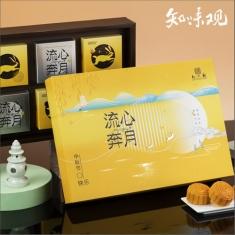 月饼团购 知味观【流心奔月】官方标准礼盒